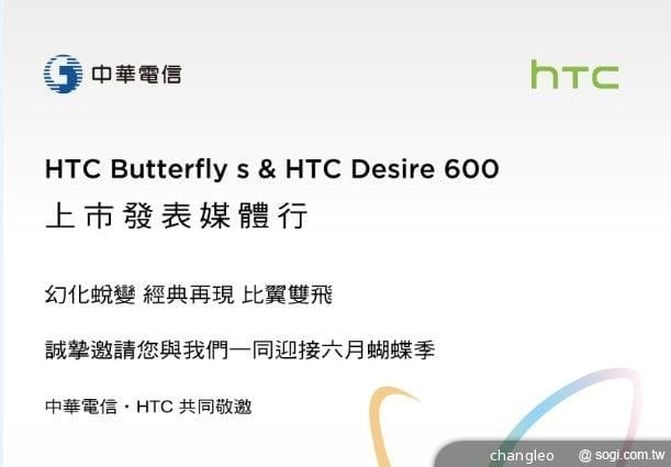 htc-butterfly-s-announcement