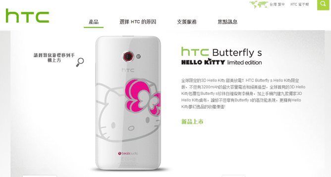 nexusae0_HelloKitty4_thumb